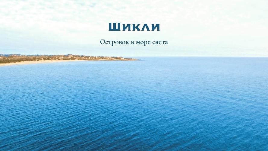 https://www.ragusanews.com//immagini_articoli/25-05-2017/scicli-isola-mare-luce-tradotto-russo-video-500.jpg